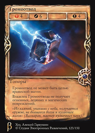 Lightning rod godlike card, collectible card game - Photoshop ...